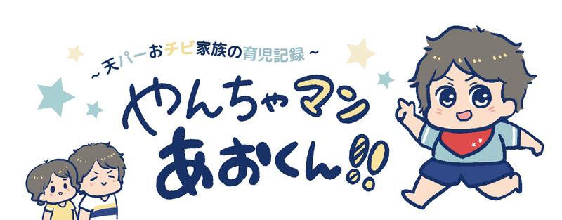 〜天パーおチビ家族の育児記録〜やんちゃマンあおくん!!