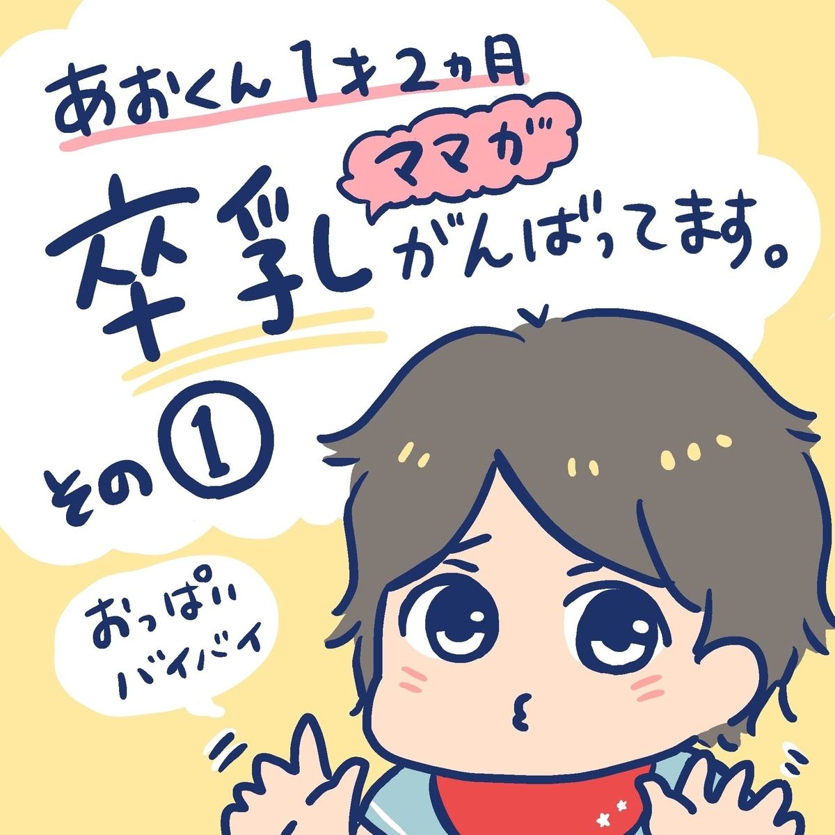 f:id:yantyakiroku:20190924154424j:plain