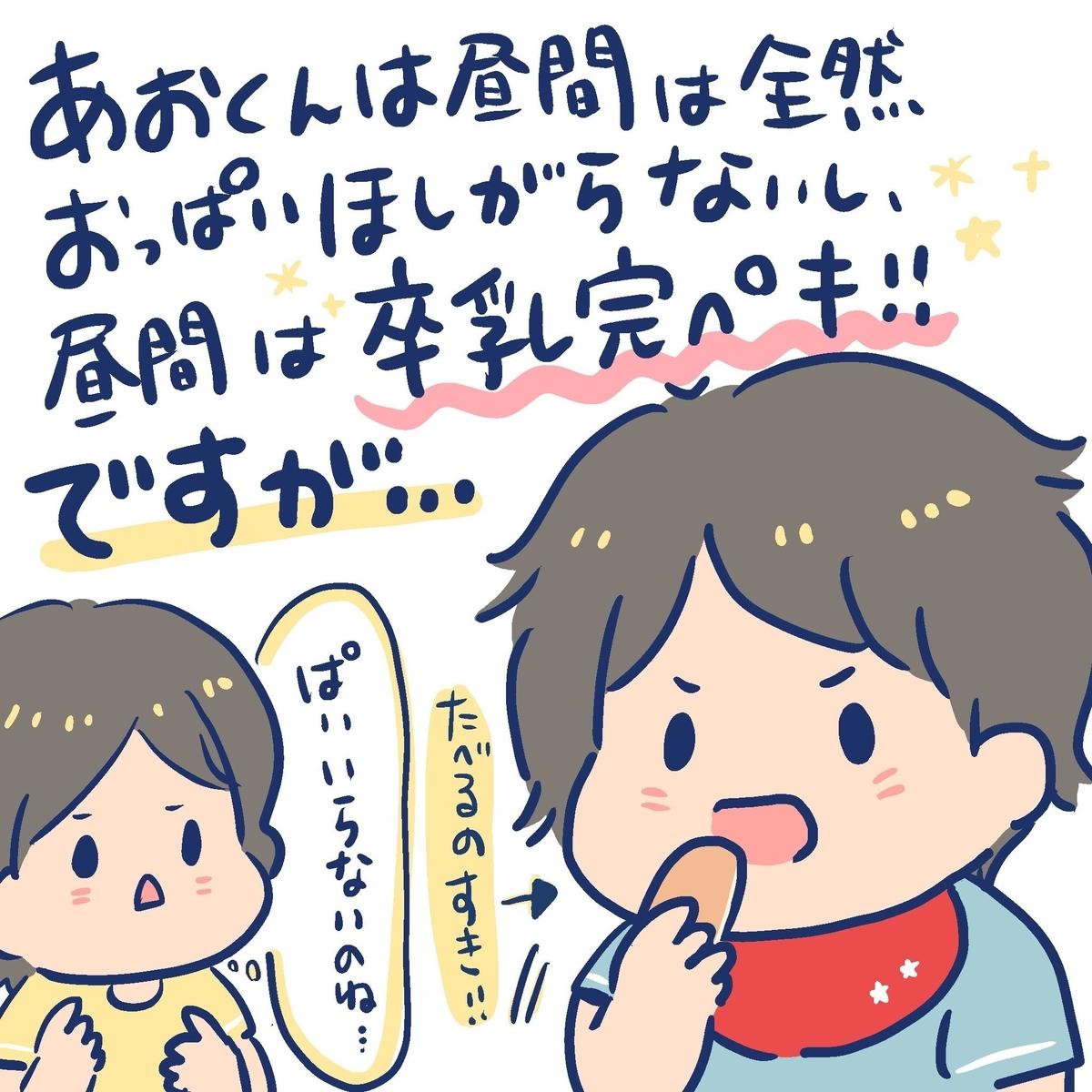 f:id:yantyakiroku:20190924155148j:plain