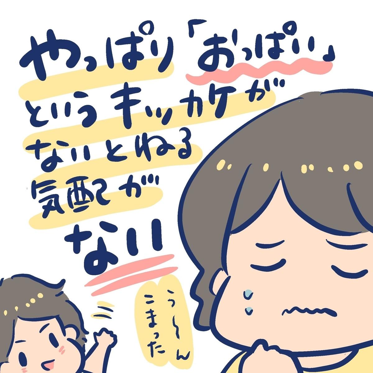 f:id:yantyakiroku:20190924171242j:plain