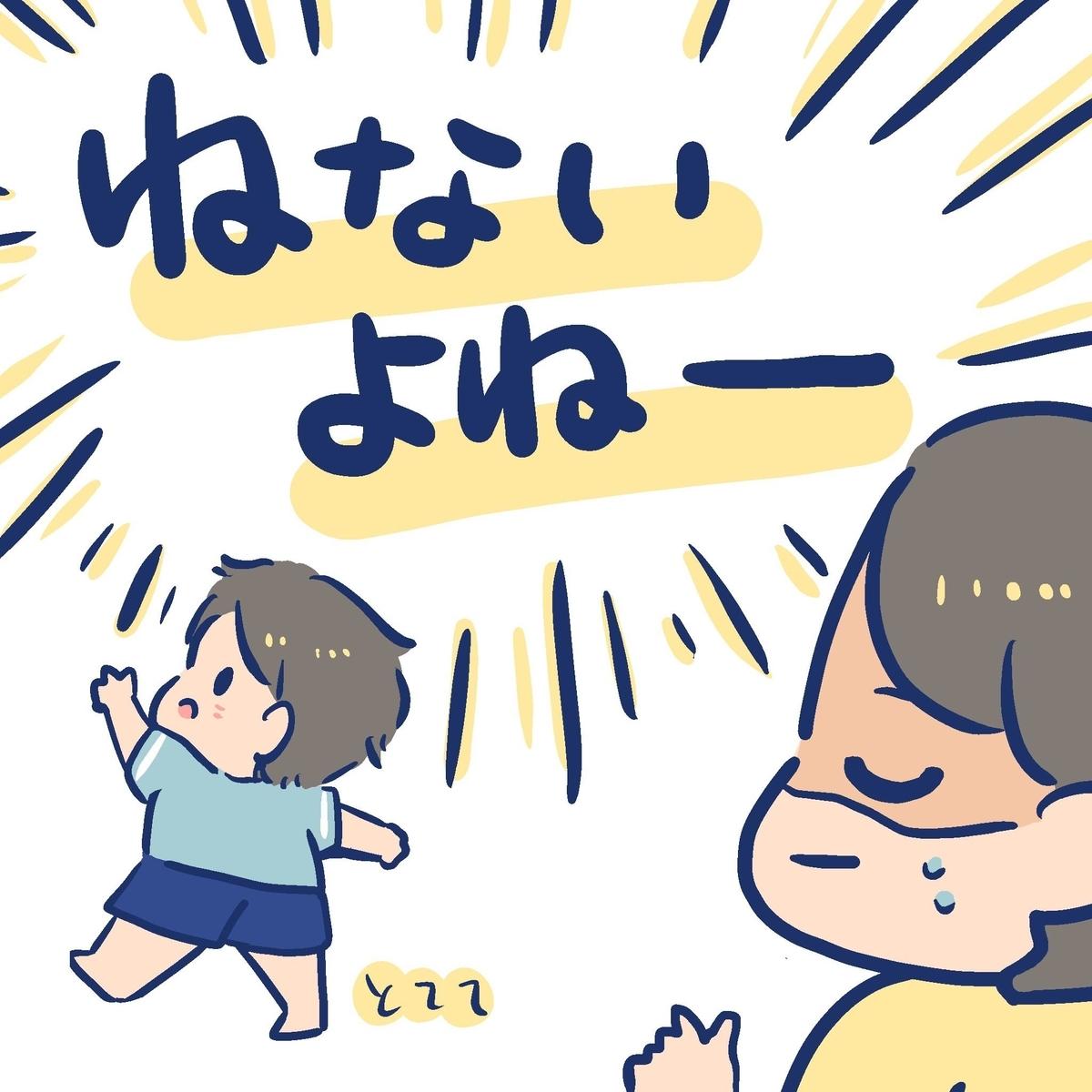 f:id:yantyakiroku:20190924171248j:plain