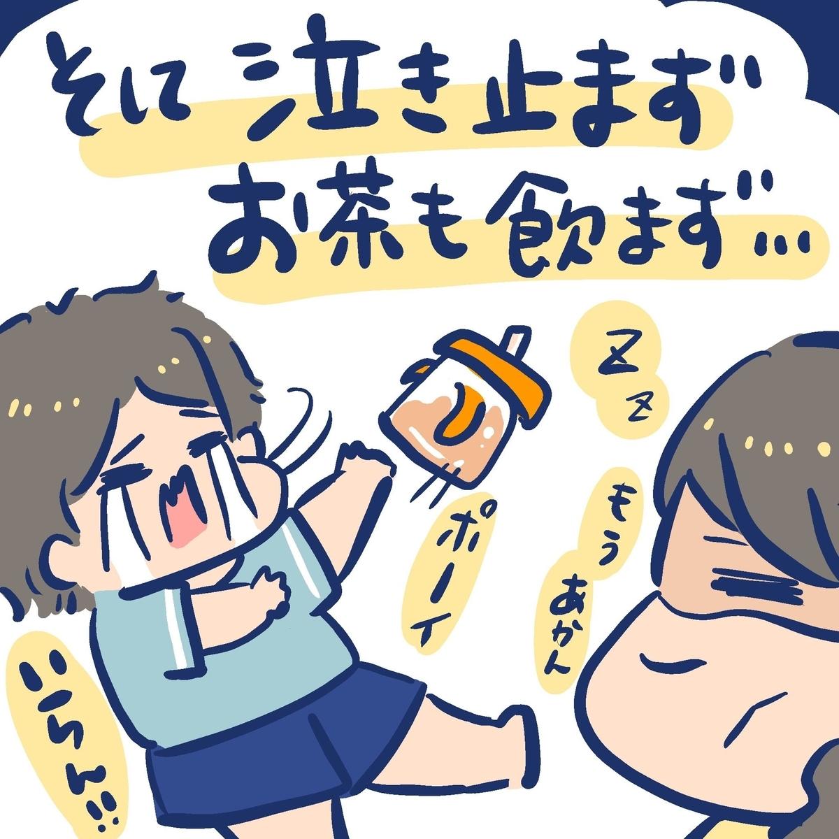 f:id:yantyakiroku:20190925124456j:plain