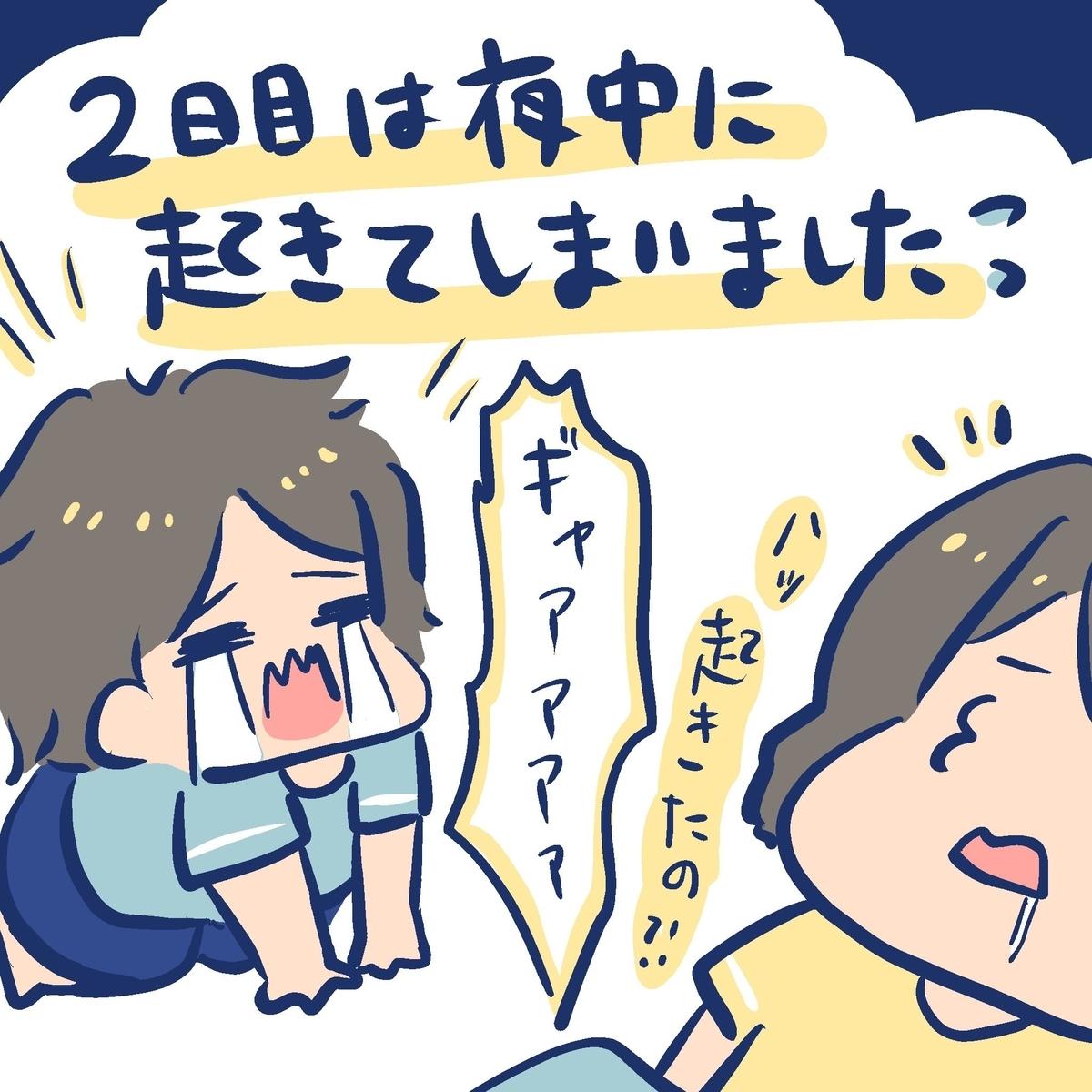 f:id:yantyakiroku:20190925124502j:plain