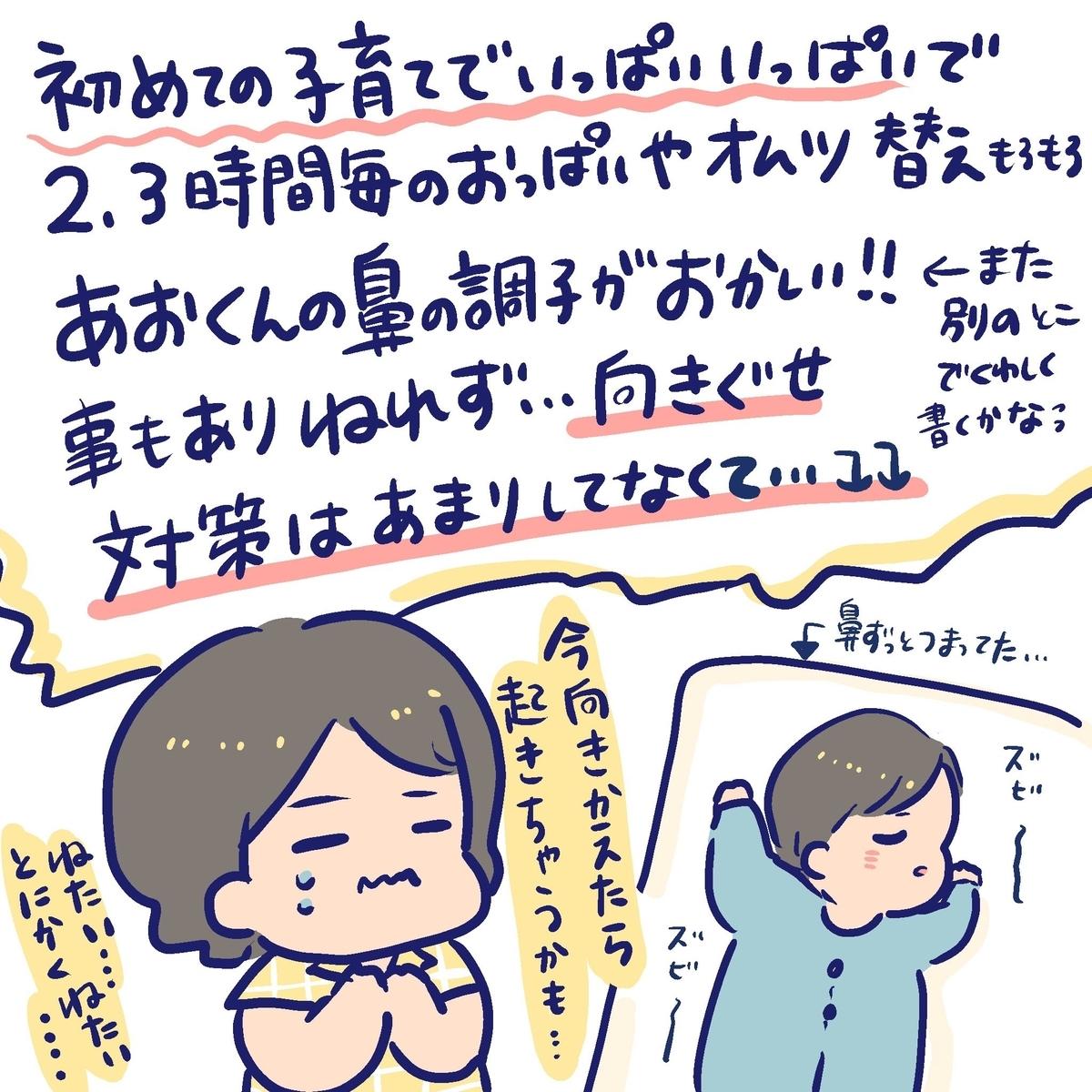 f:id:yantyakiroku:20190929215422j:plain