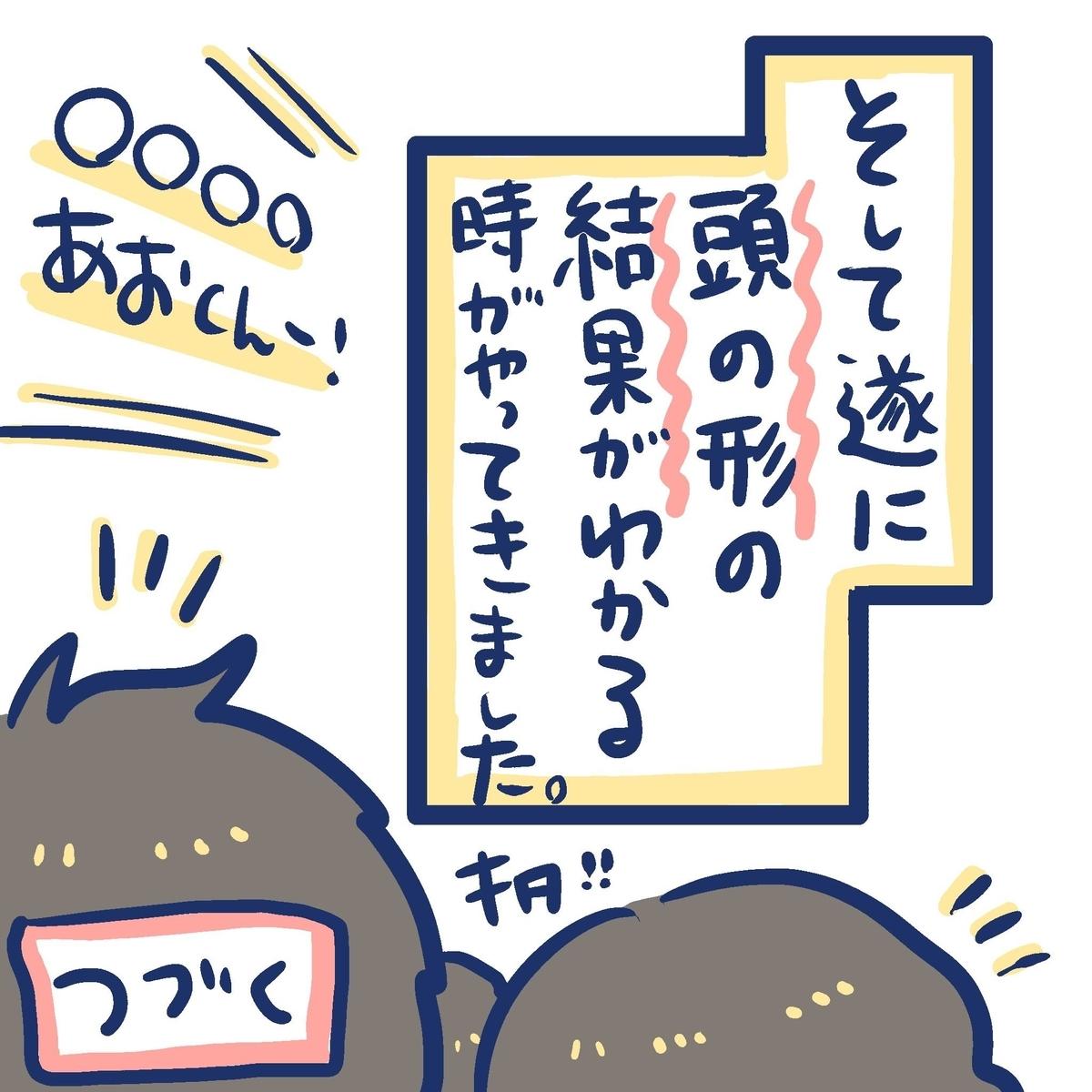 f:id:yantyakiroku:20191008225744j:plain