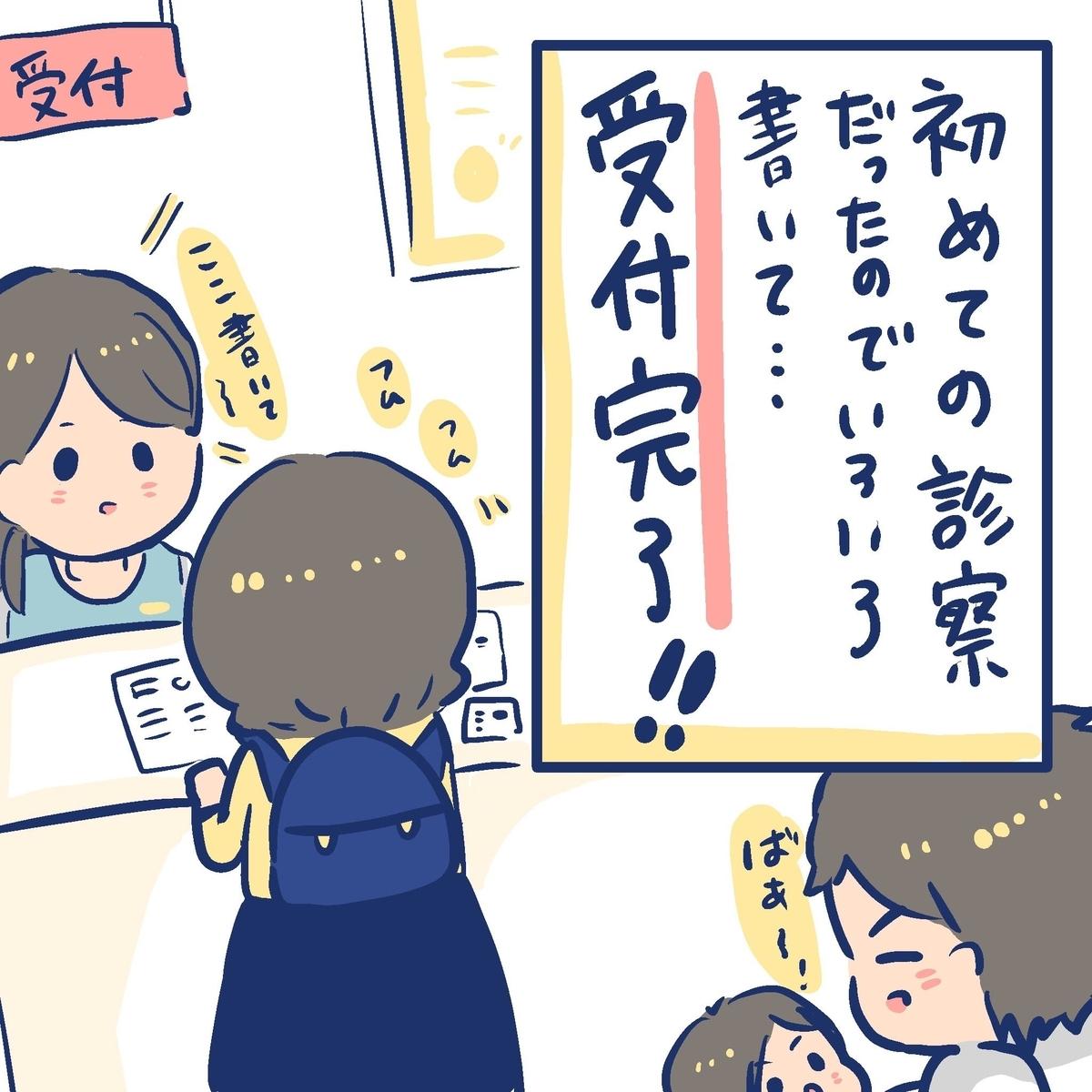 f:id:yantyakiroku:20191008225809j:plain