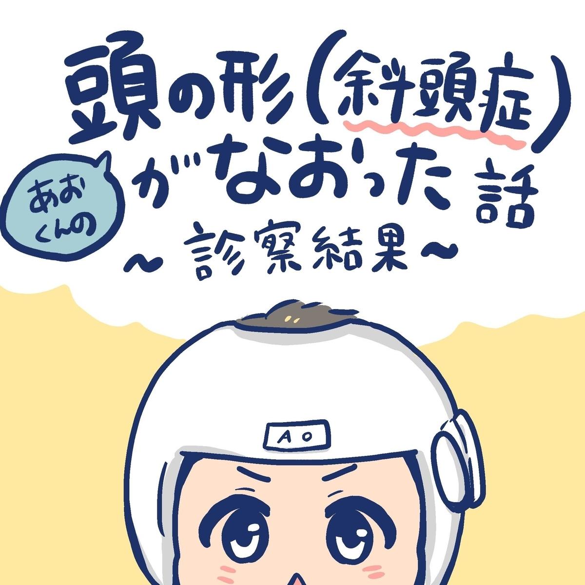 f:id:yantyakiroku:20191009184208j:plain