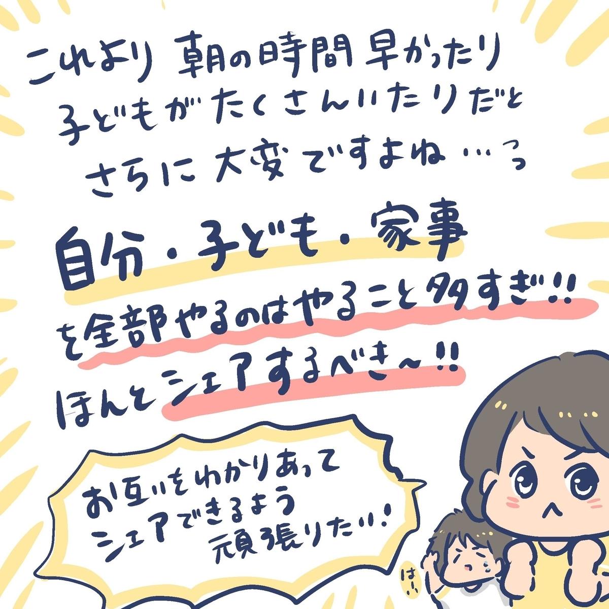 f:id:yantyakiroku:20191012235155j:plain