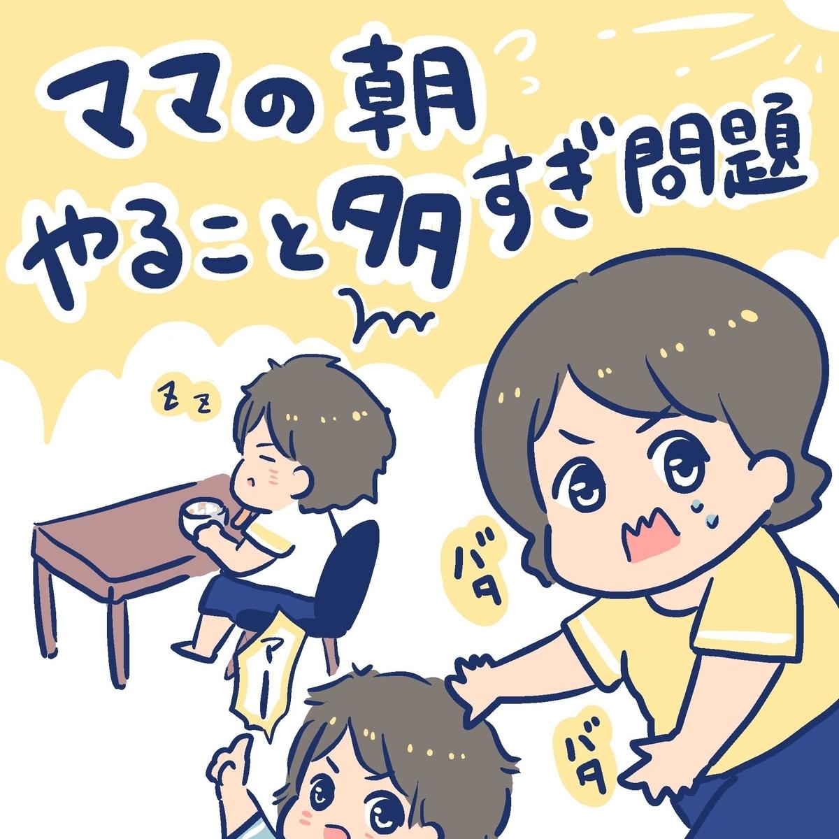 f:id:yantyakiroku:20191012235234j:plain