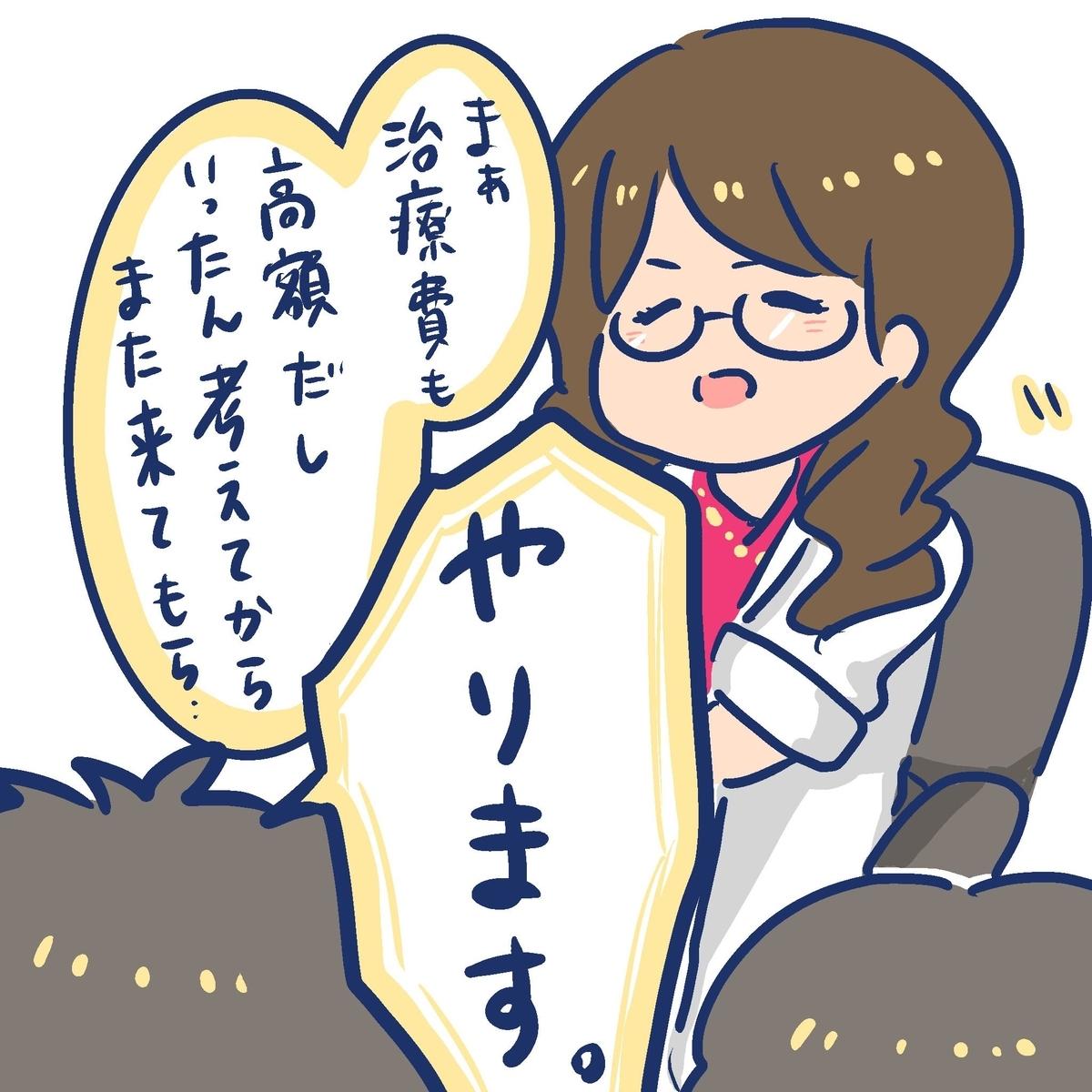 f:id:yantyakiroku:20191016110345j:plain
