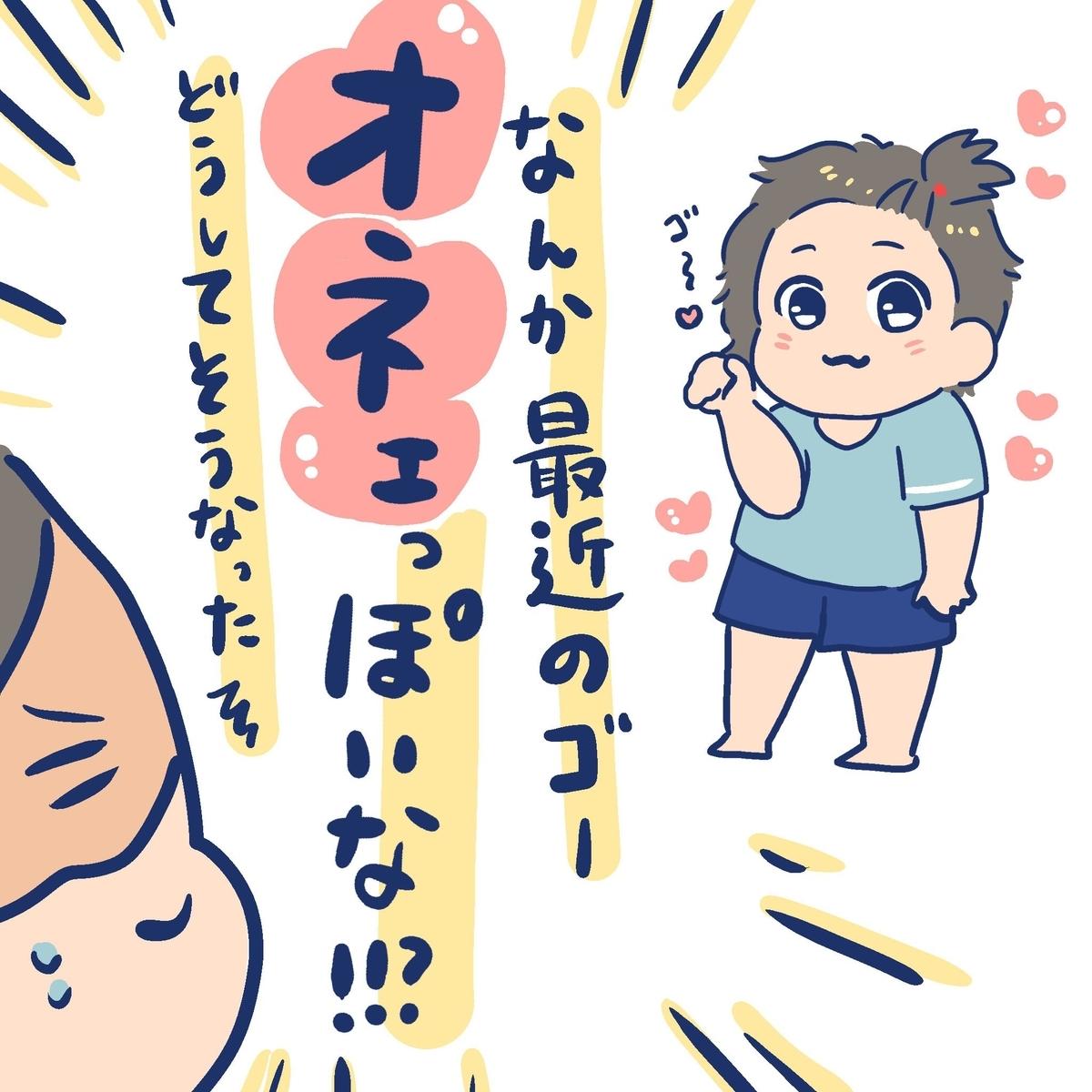 f:id:yantyakiroku:20191025212129j:plain