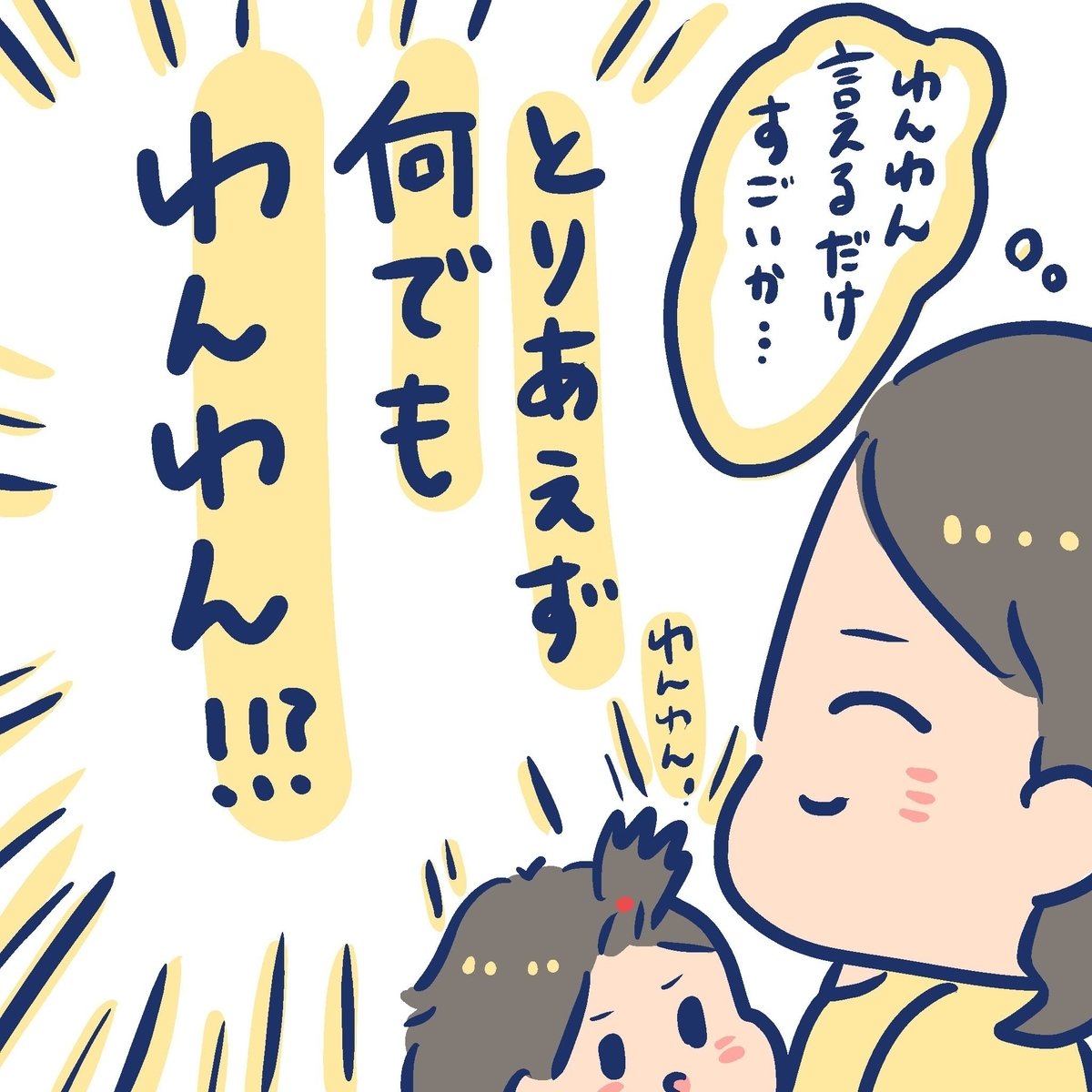 f:id:yantyakiroku:20191029224704j:plain