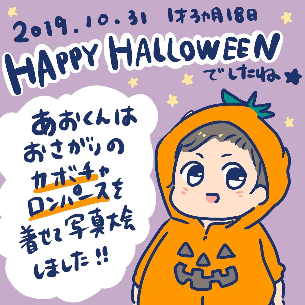 f:id:yantyakiroku:20191101102531j:plain