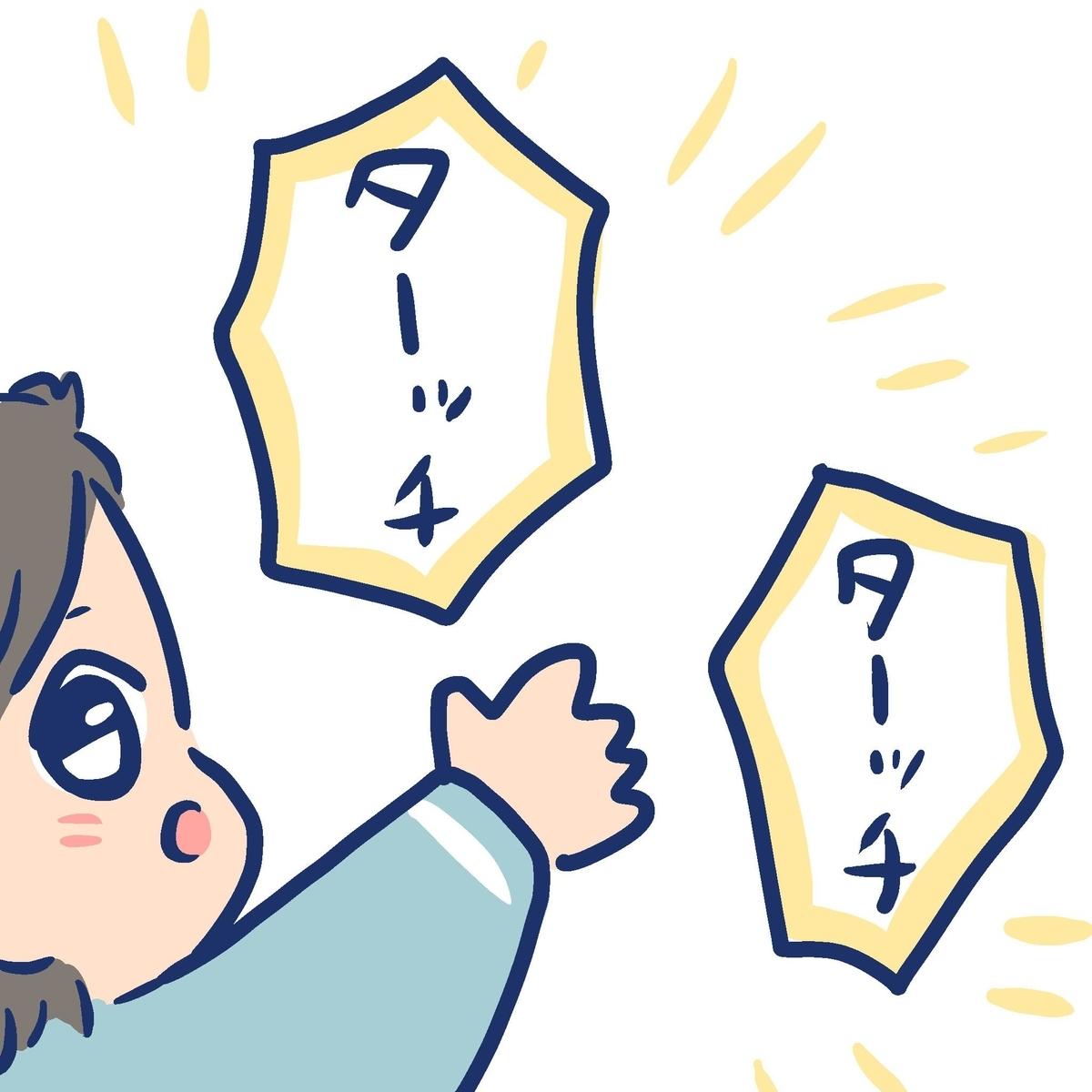 f:id:yantyakiroku:20191118225250j:plain