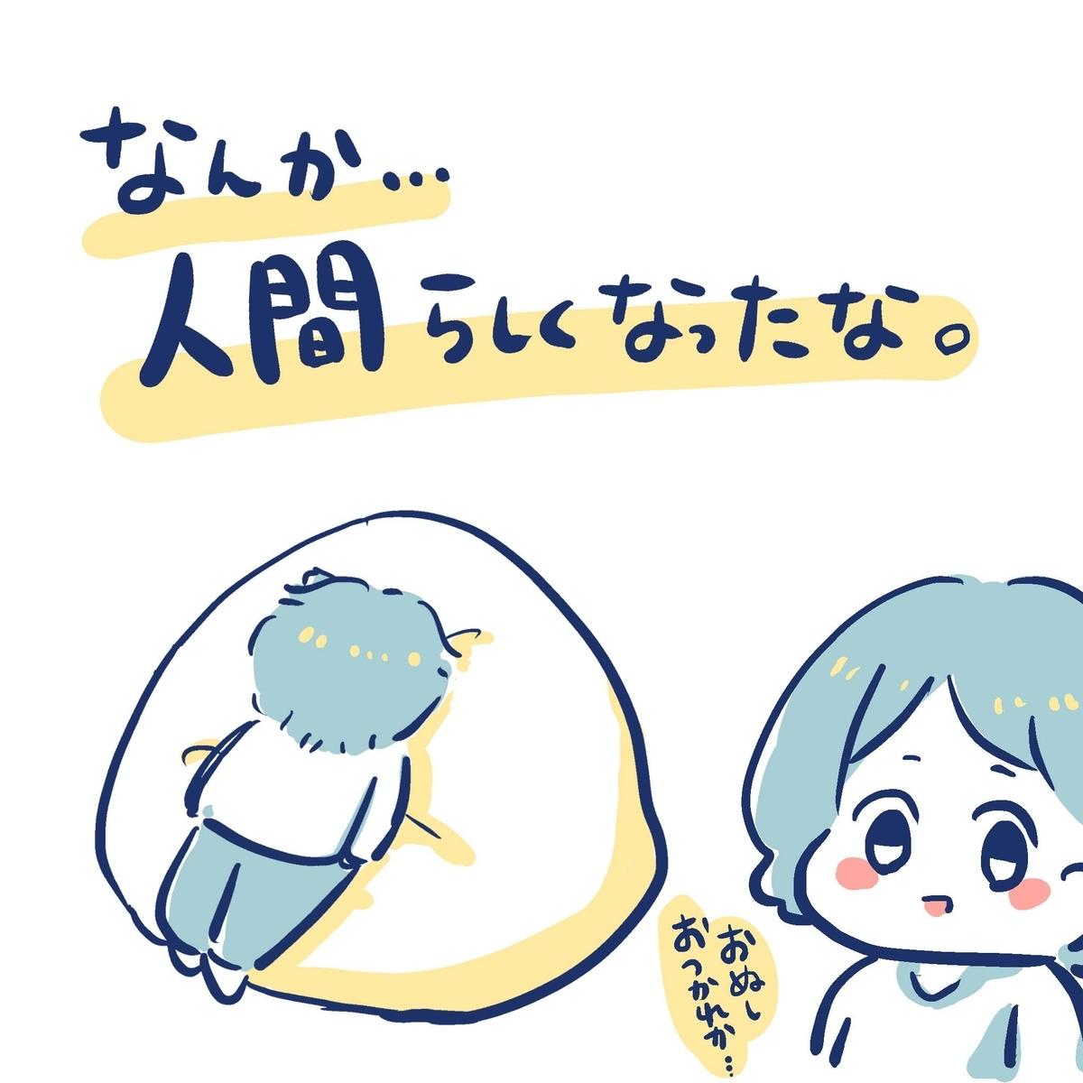 f:id:yantyakiroku:20191120102308j:plain