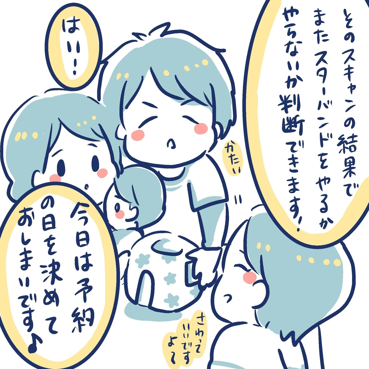 f:id:yantyakiroku:20191122222618j:plain