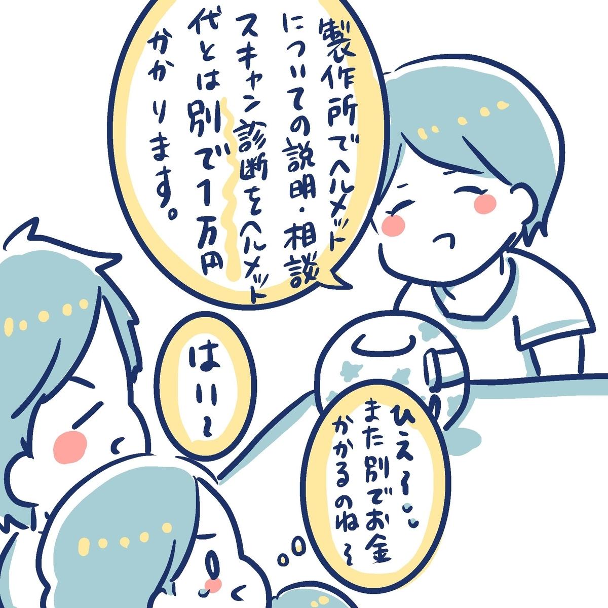 f:id:yantyakiroku:20191122222623j:plain