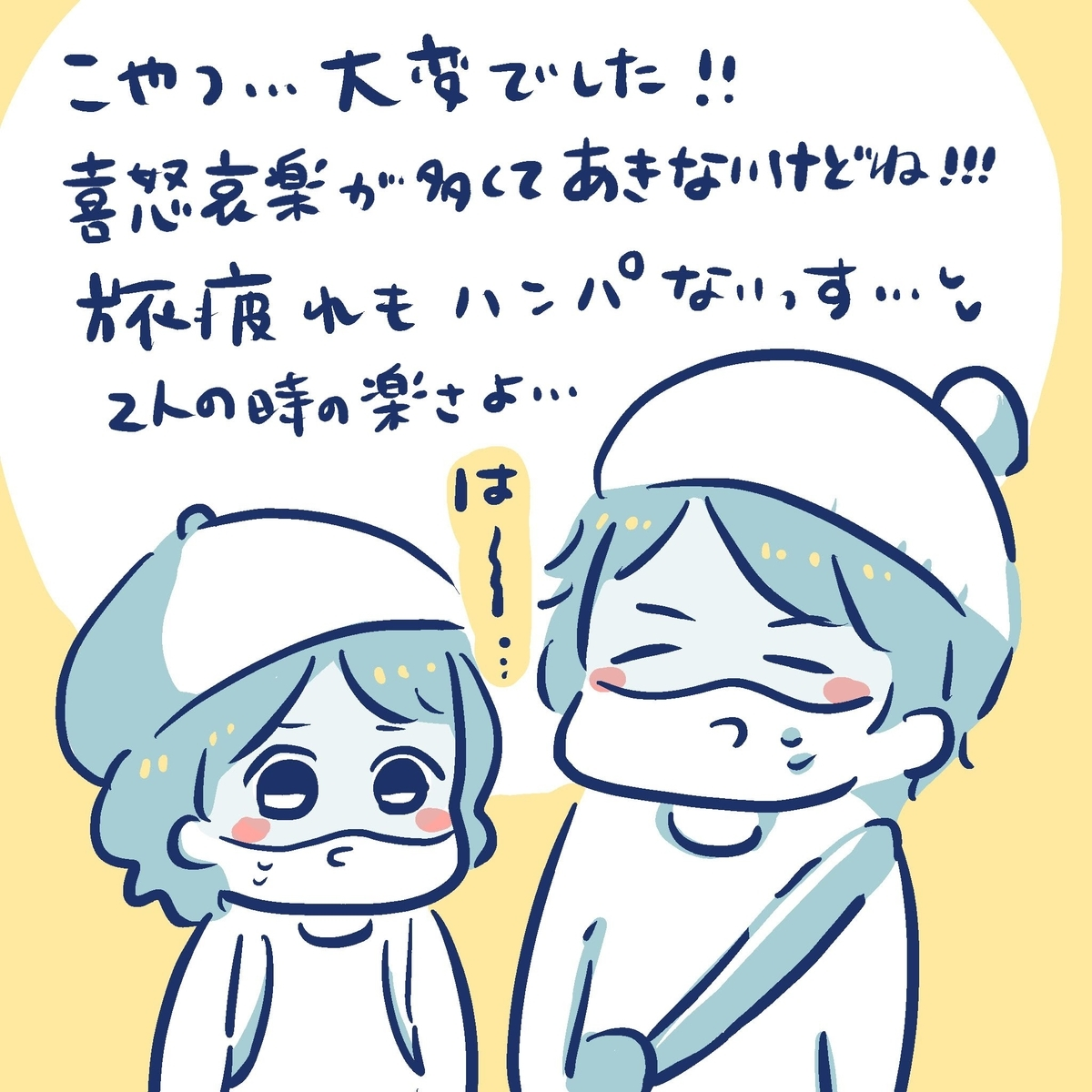 f:id:yantyakiroku:20191202160325j:plain