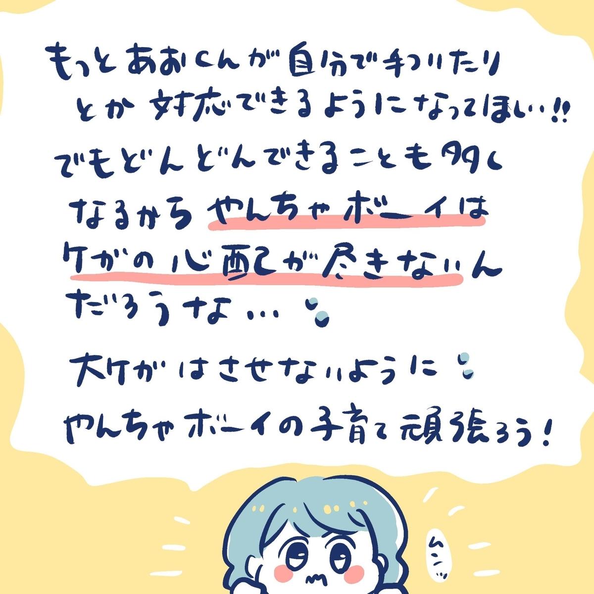 f:id:yantyakiroku:20191210142817j:plain