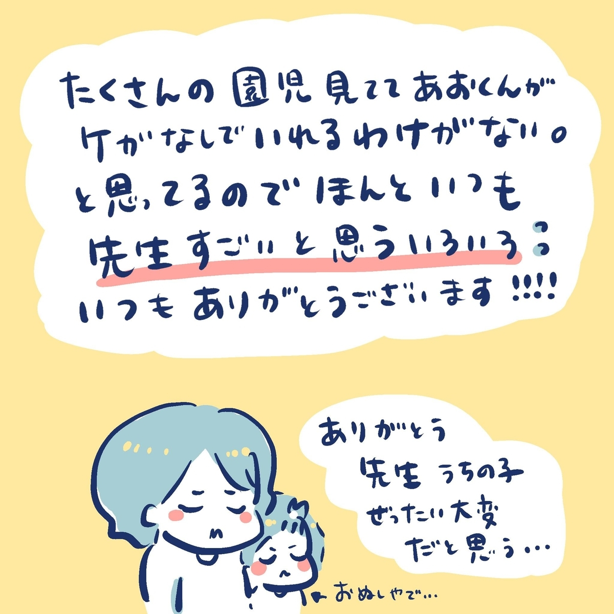 f:id:yantyakiroku:20191210142824j:plain
