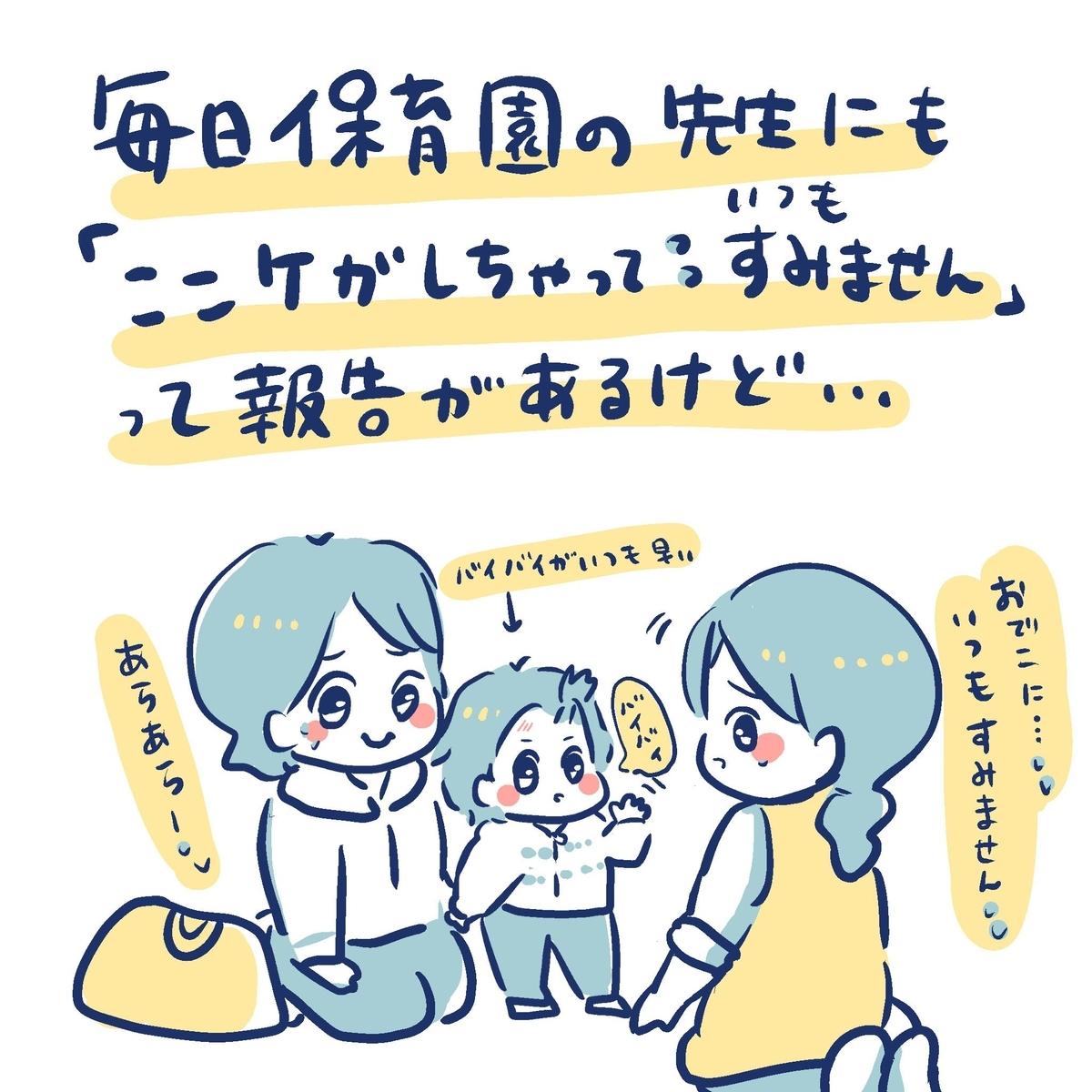 f:id:yantyakiroku:20191210142829j:plain