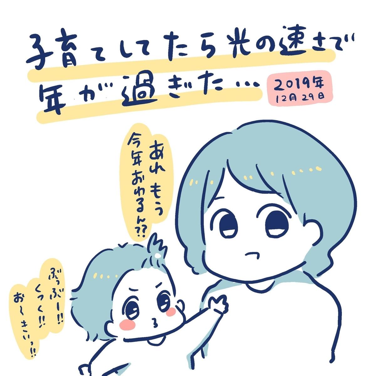 f:id:yantyakiroku:20191229163402j:plain