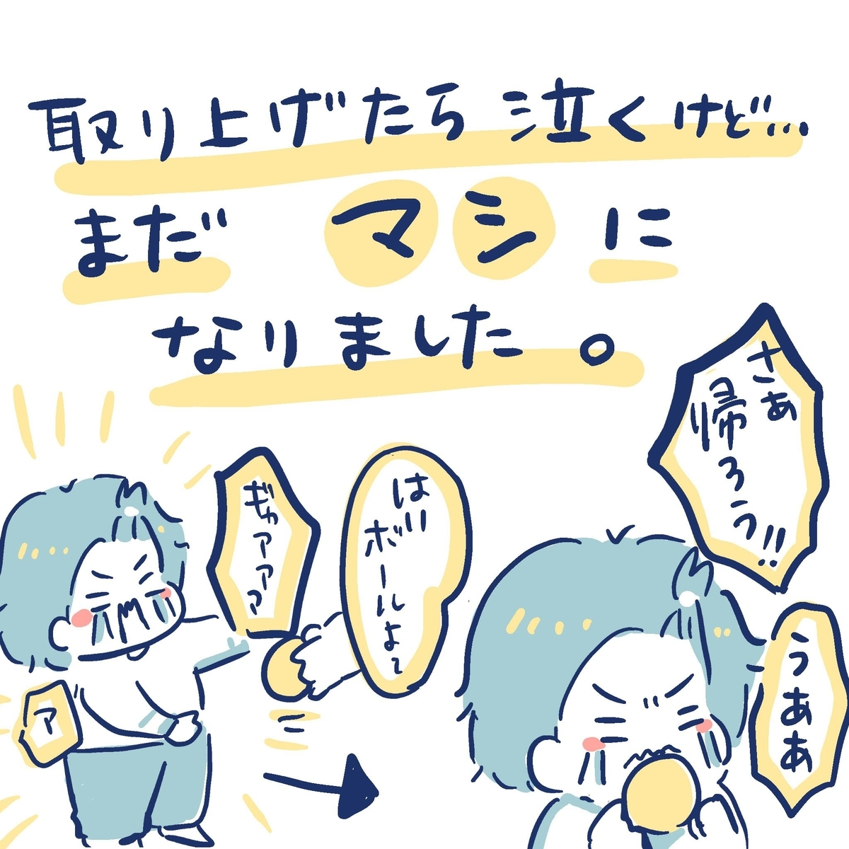 f:id:yantyakiroku:20200106220757j:plain