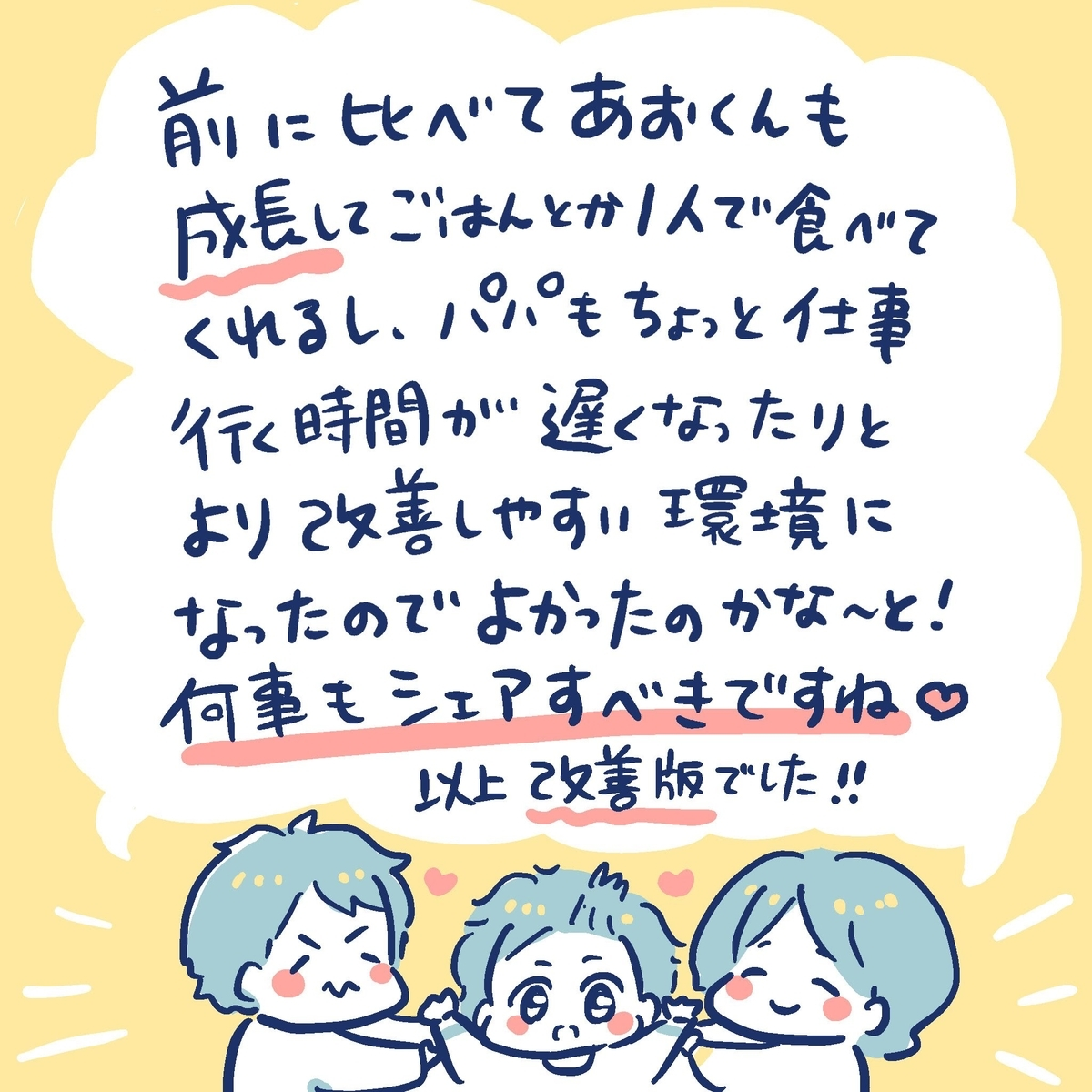 f:id:yantyakiroku:20200118144907j:plain