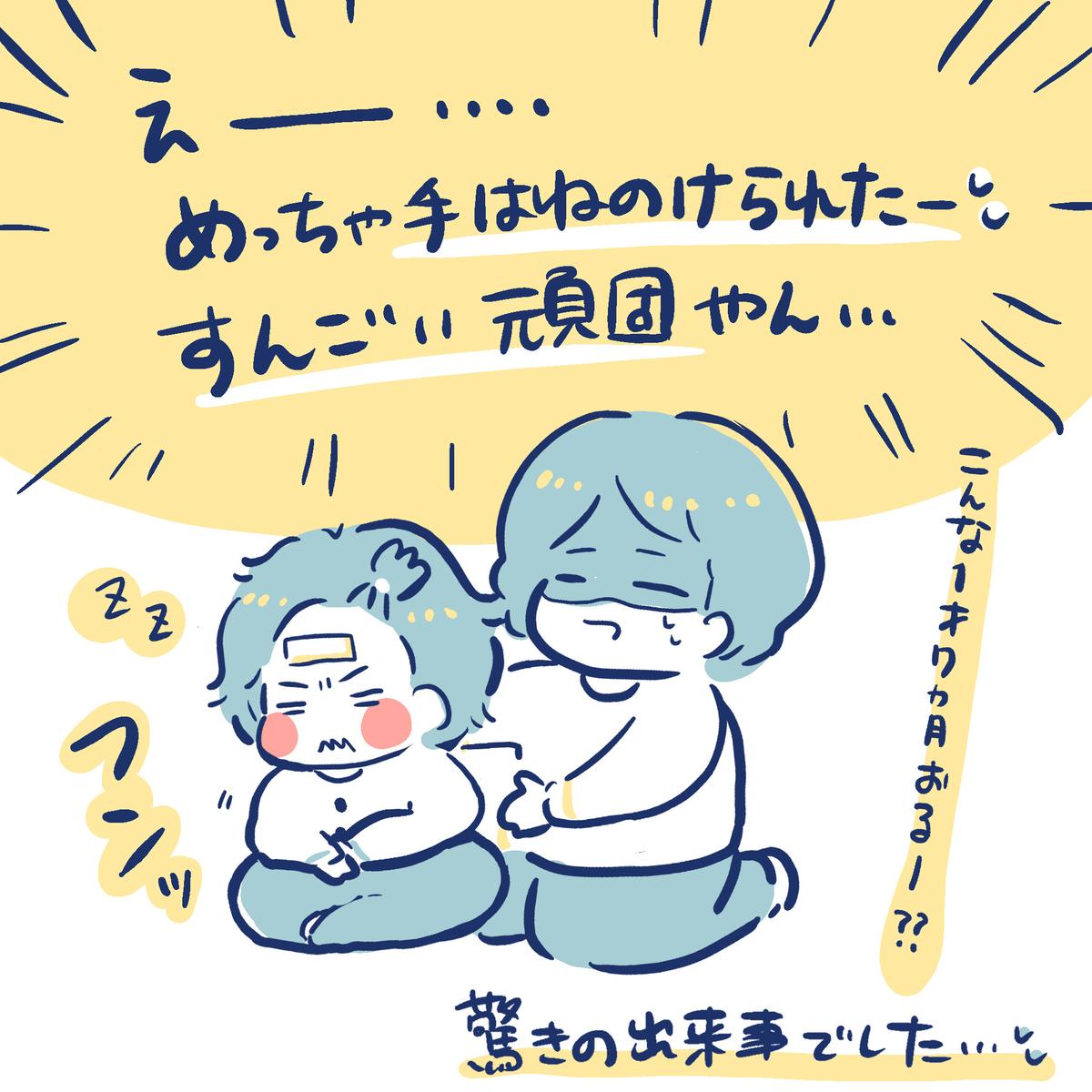 f:id:yantyakiroku:20200418163642j:plain