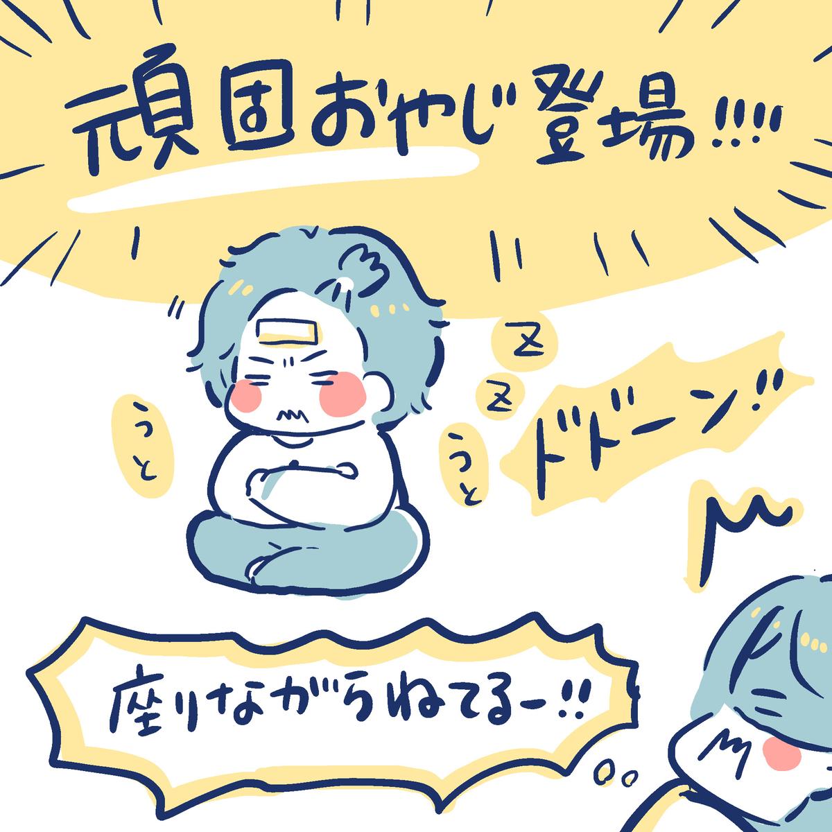f:id:yantyakiroku:20200418163655j:plain