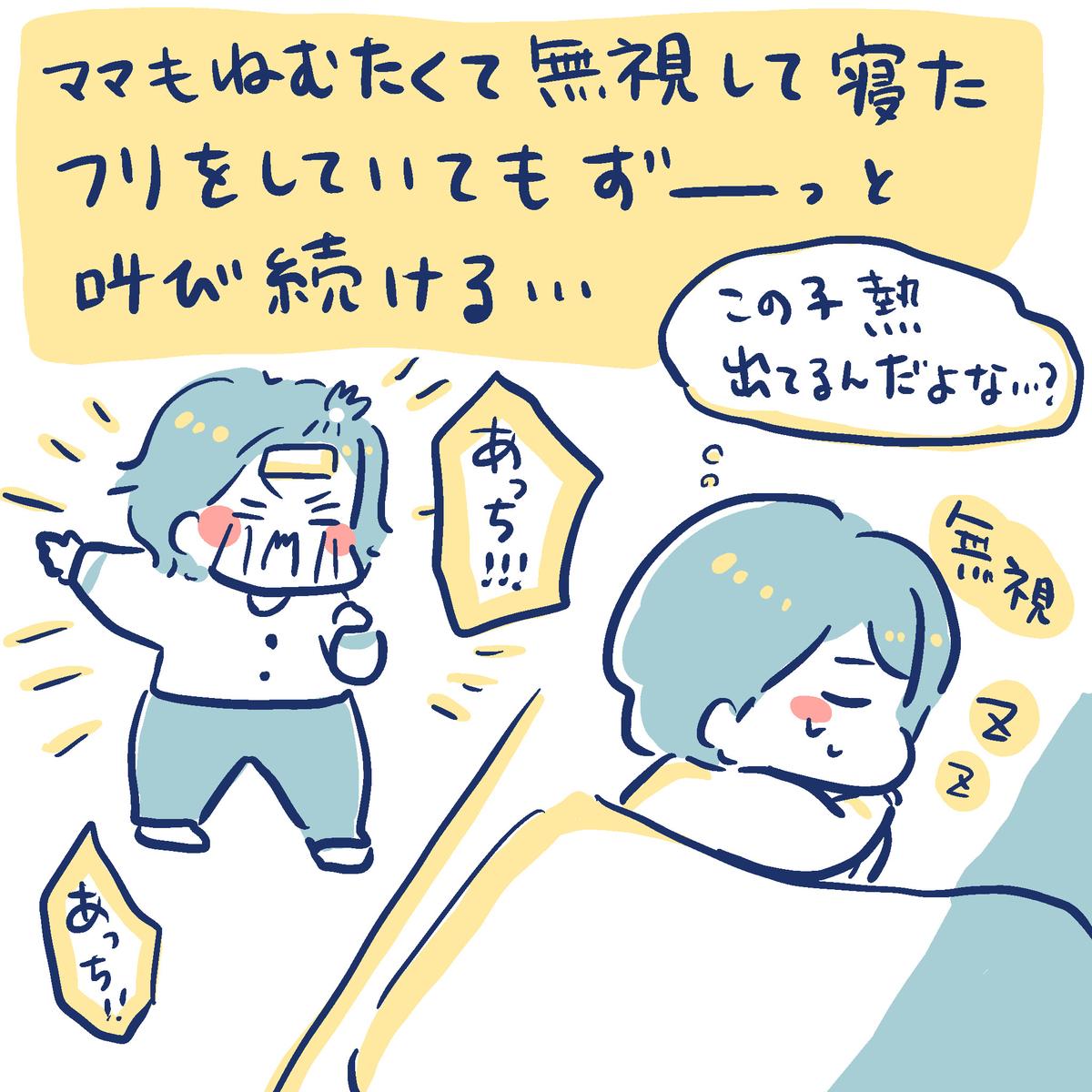 f:id:yantyakiroku:20200418163706j:plain