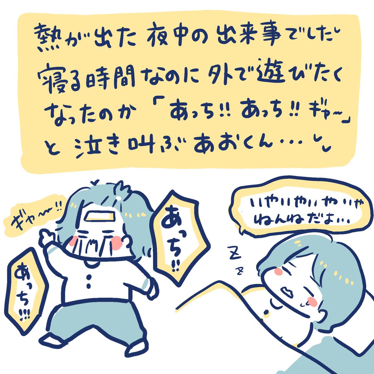 f:id:yantyakiroku:20200418163716j:plain
