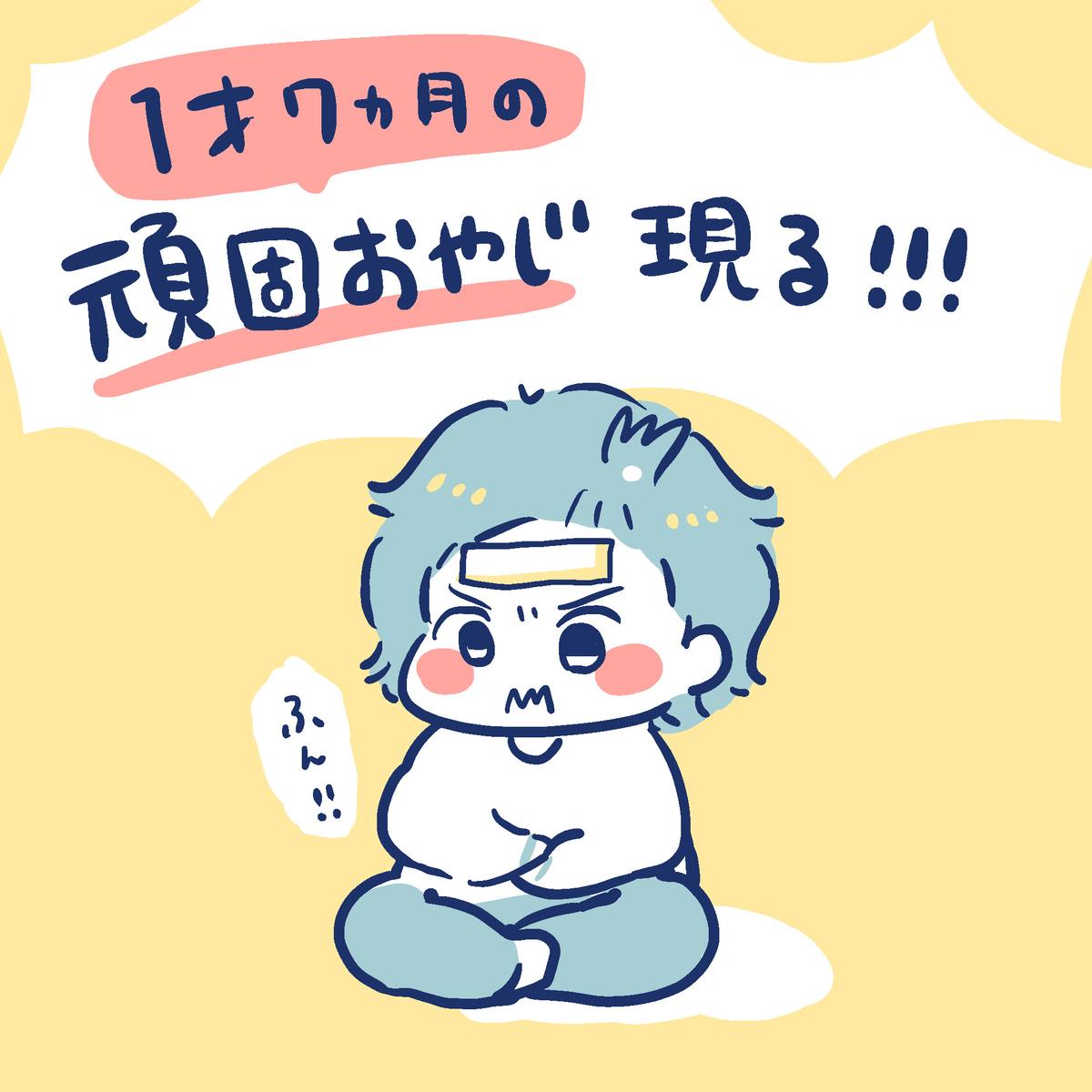 f:id:yantyakiroku:20200418163723j:plain