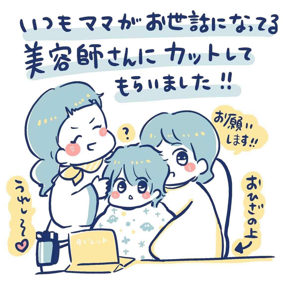 f:id:yantyakiroku:20200421150510j:plain