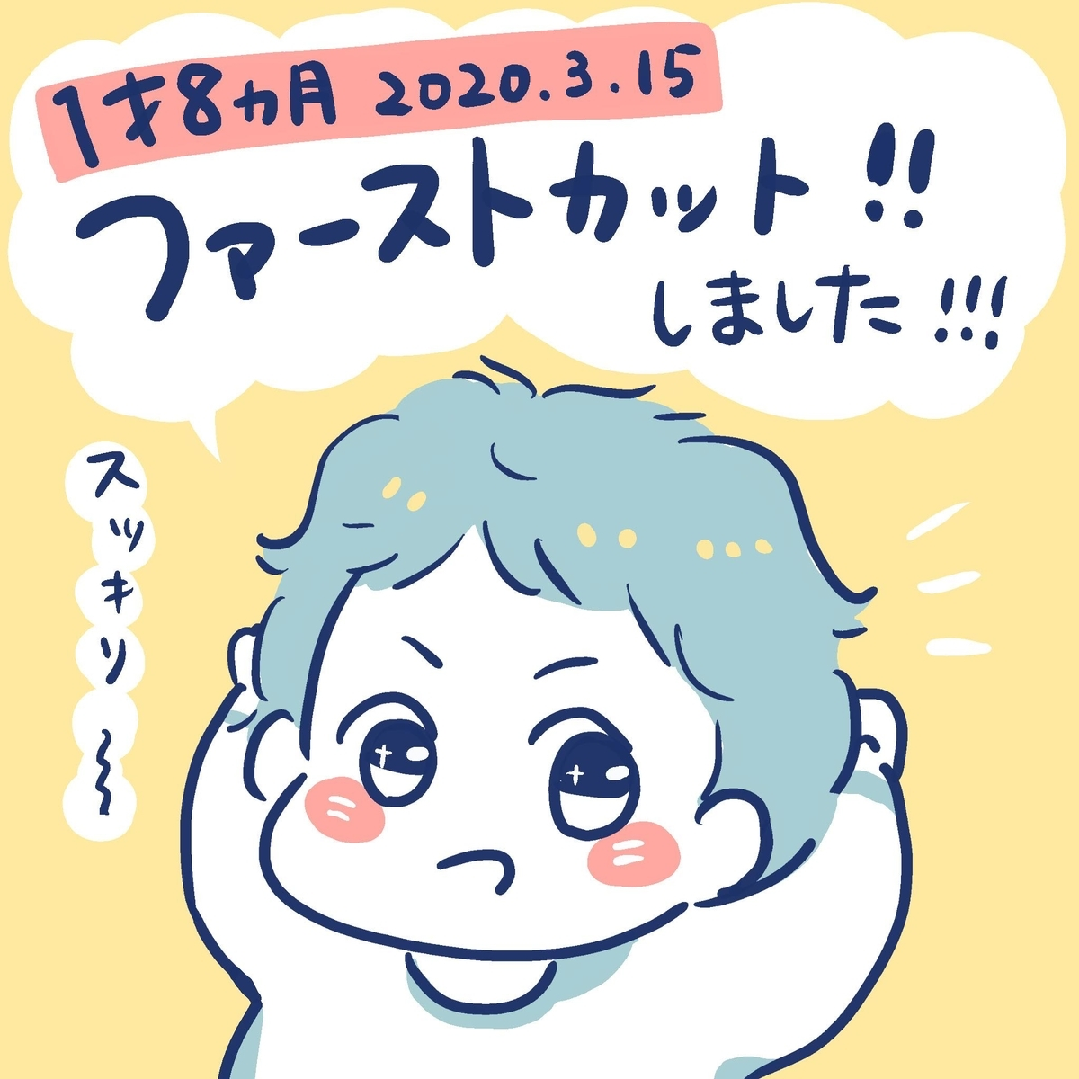 f:id:yantyakiroku:20200421150515j:plain