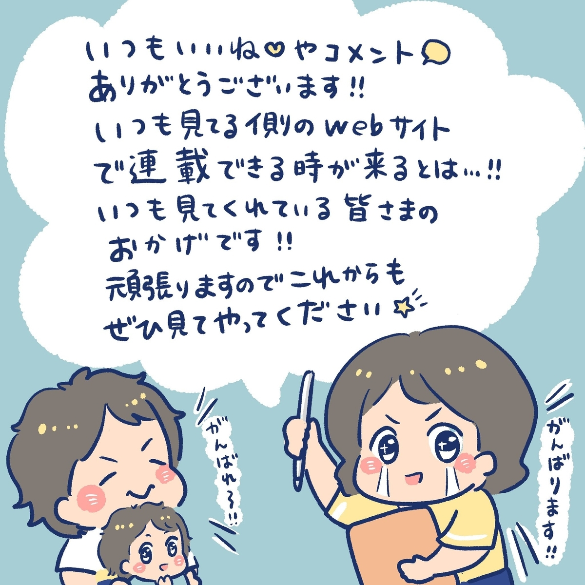 f:id:yantyakiroku:20200604235320j:plain
