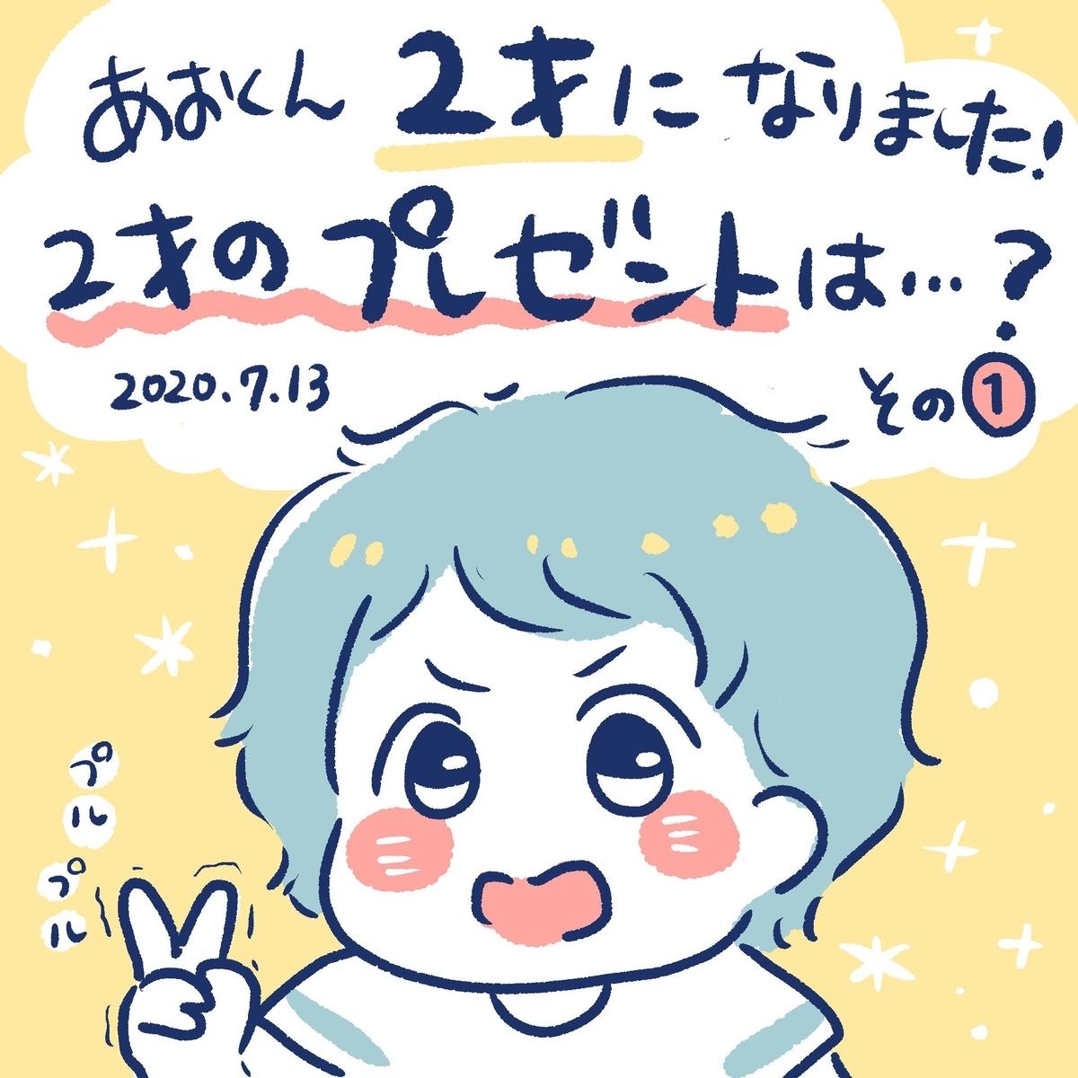 f:id:yantyakiroku:20200713230730j:plain