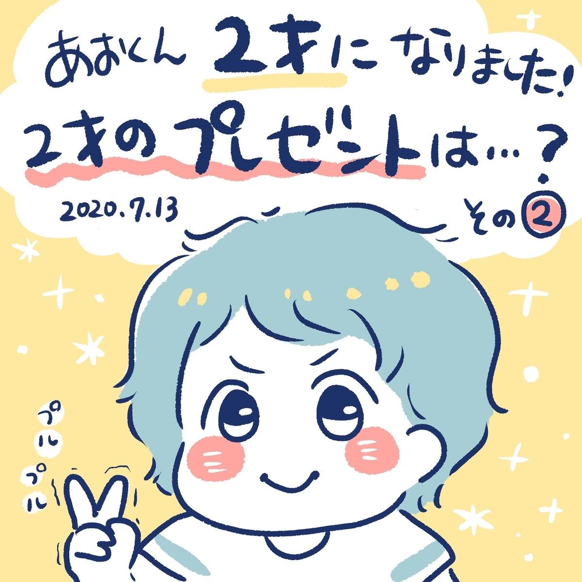 f:id:yantyakiroku:20200717132438j:plain