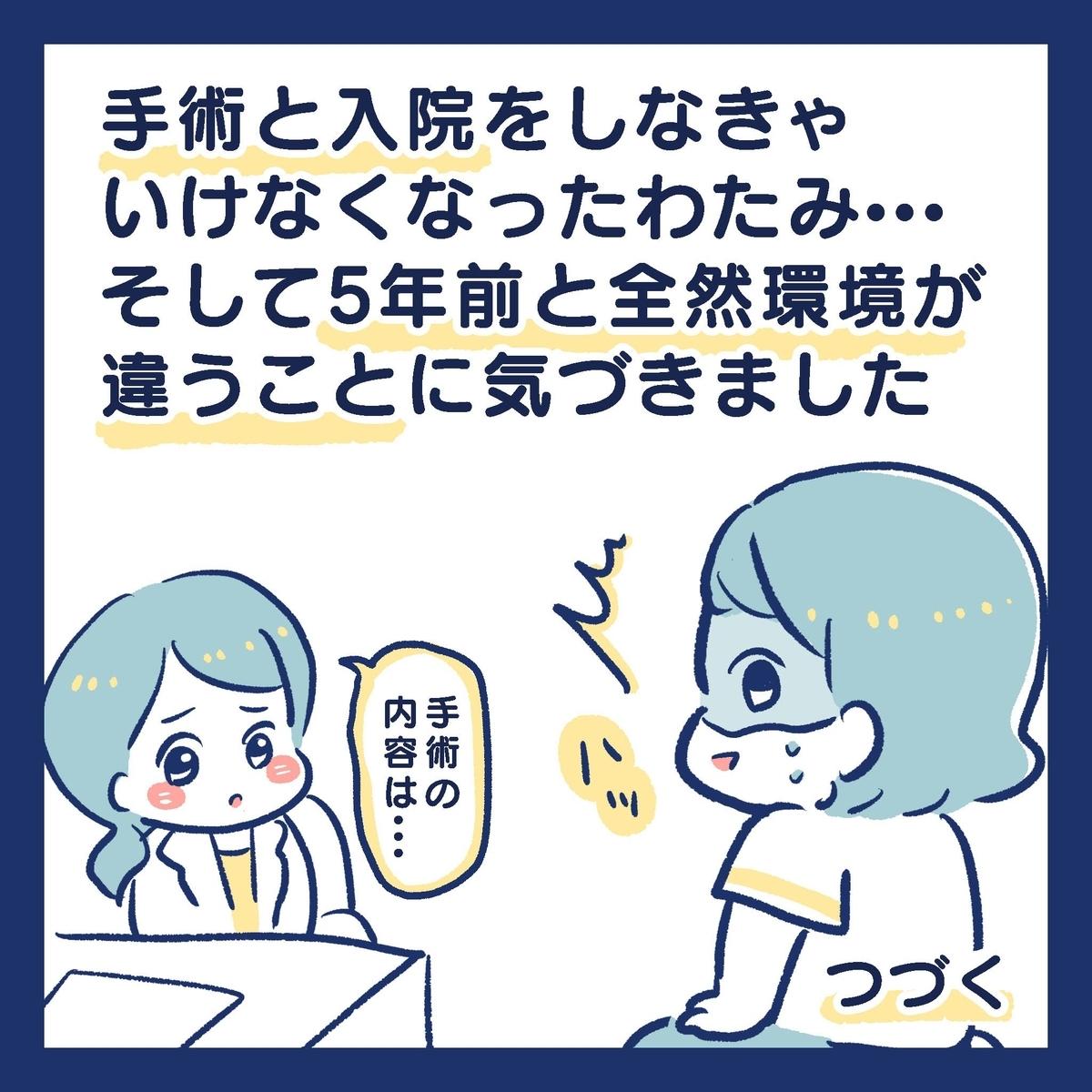 f:id:yantyakiroku:20200722144615j:plain