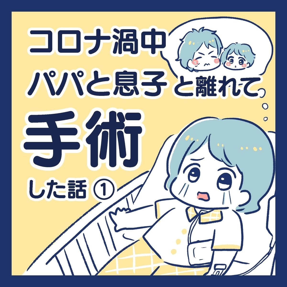 f:id:yantyakiroku:20200722144637j:plain