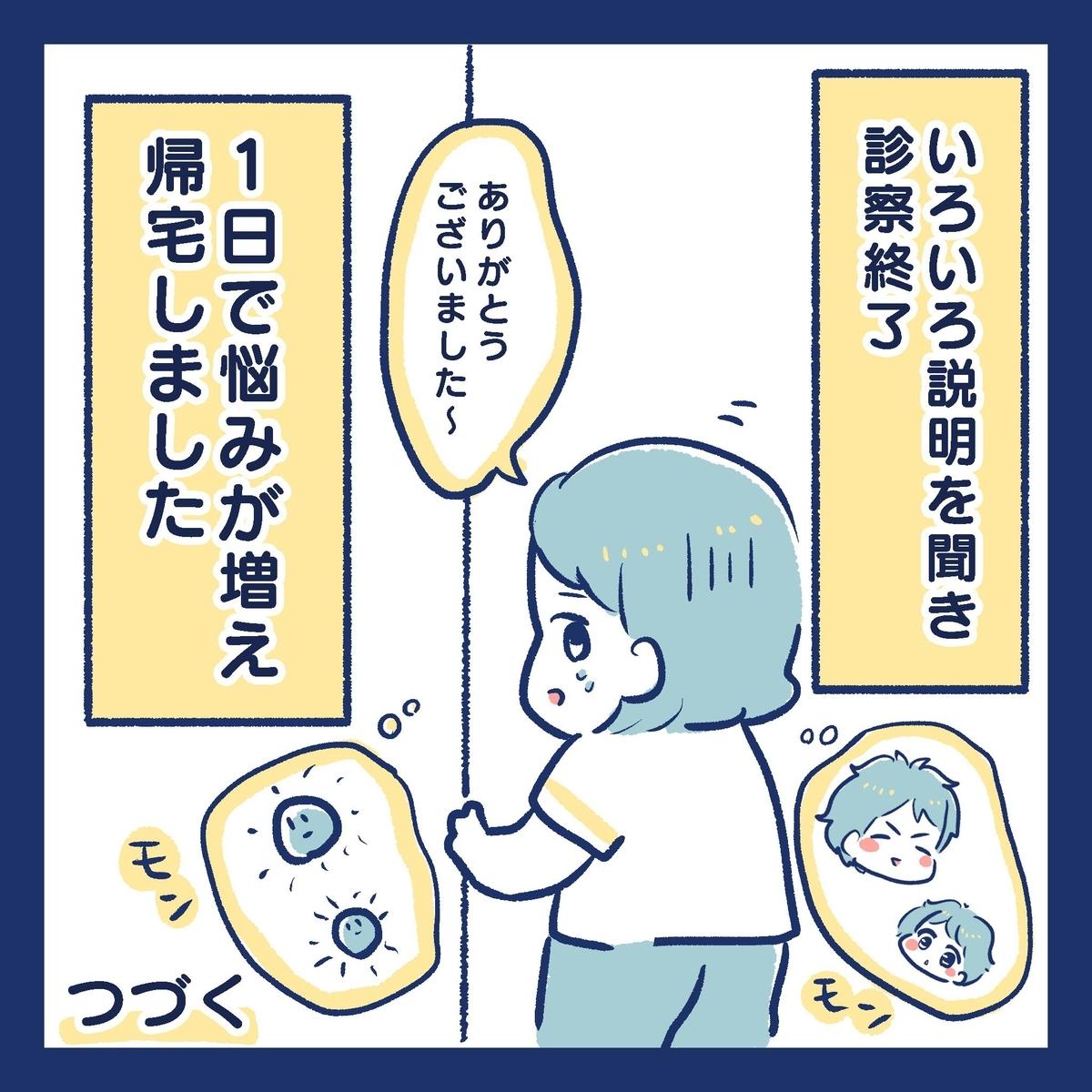 f:id:yantyakiroku:20200722153117j:plain