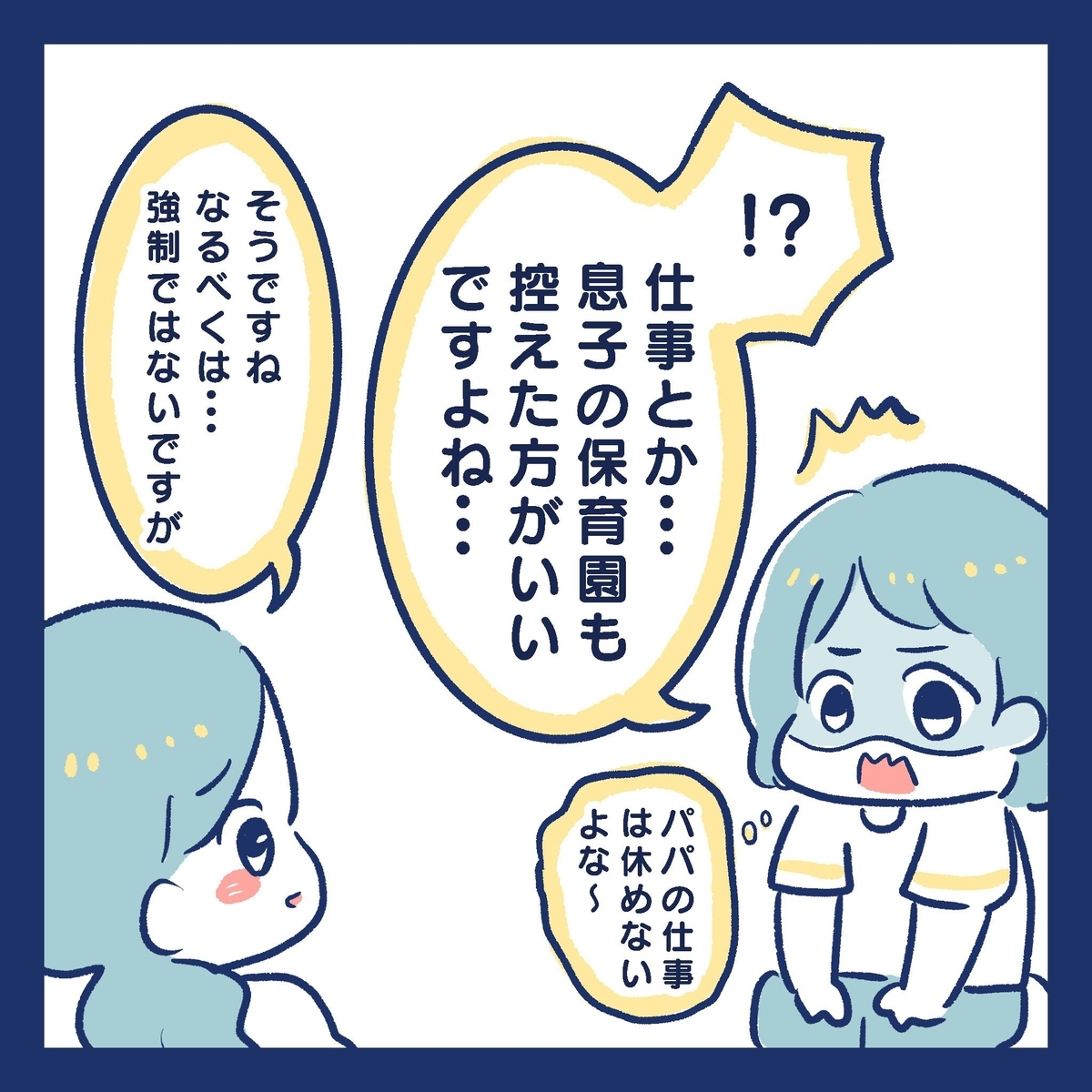 f:id:yantyakiroku:20200722153123j:plain