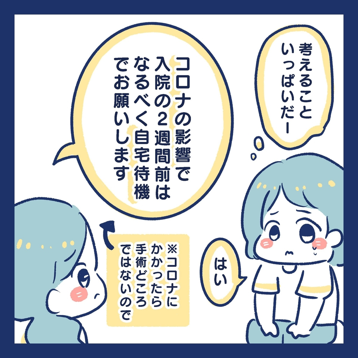 f:id:yantyakiroku:20200722153132j:plain