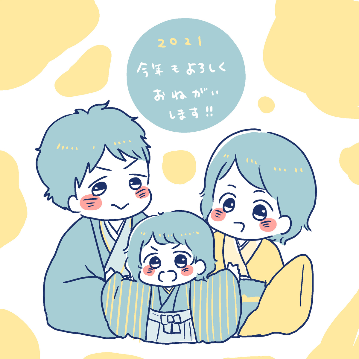 f:id:yantyakiroku:20210108114810j:plain
