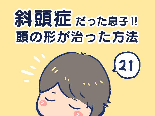 f:id:yantyakiroku:20210119173705j:plain
