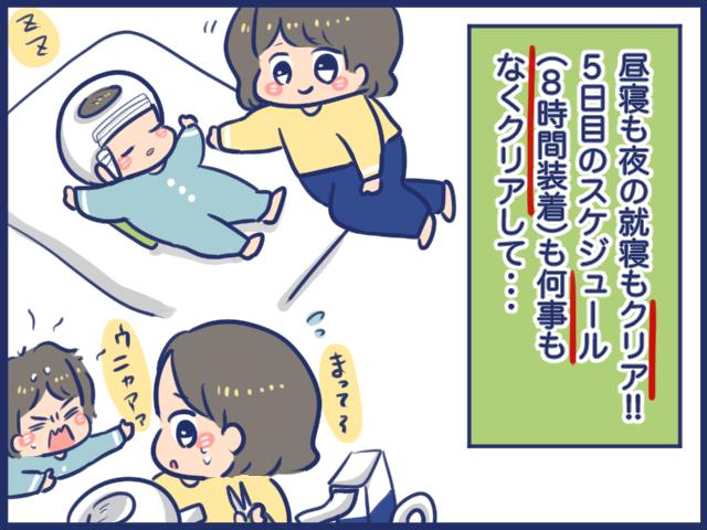 f:id:yantyakiroku:20210510145933j:plain