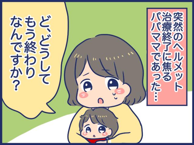 f:id:yantyakiroku:20210811105820j:plain