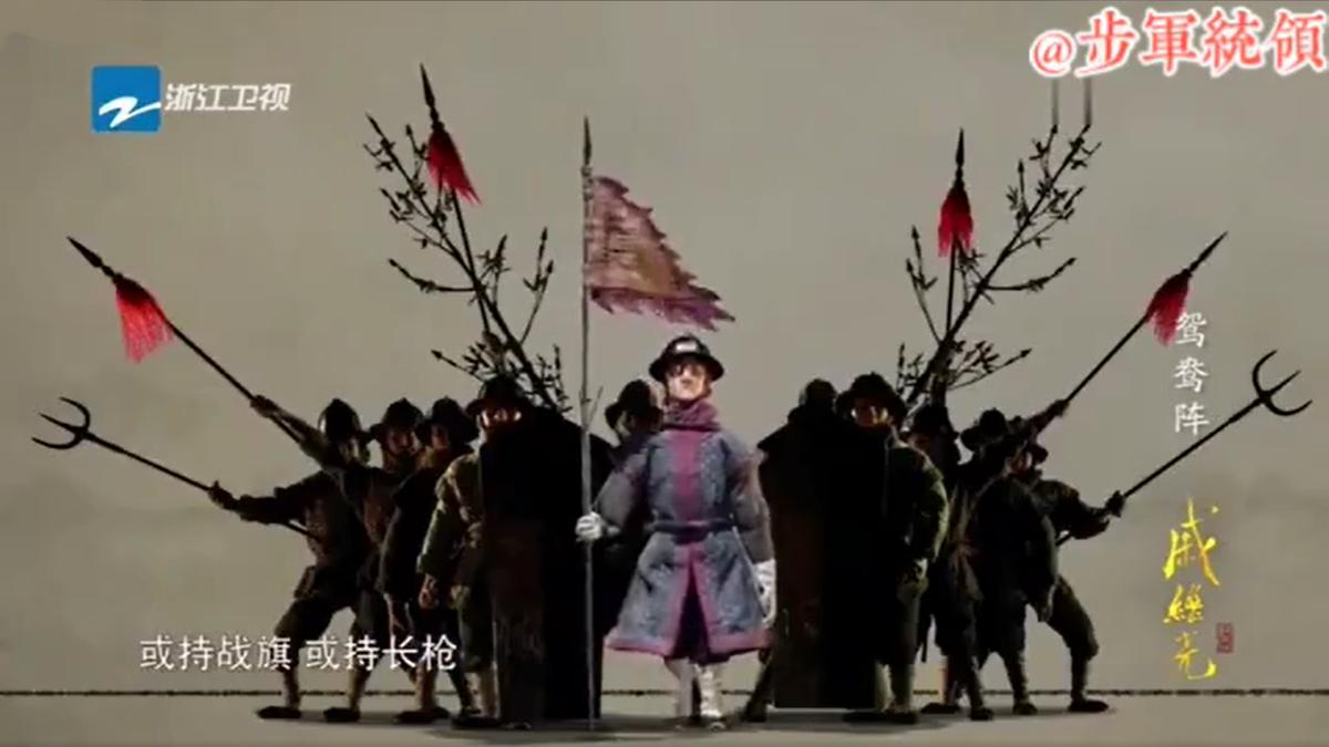 中国武術の戦闘の歴史、鴛鴦の陣