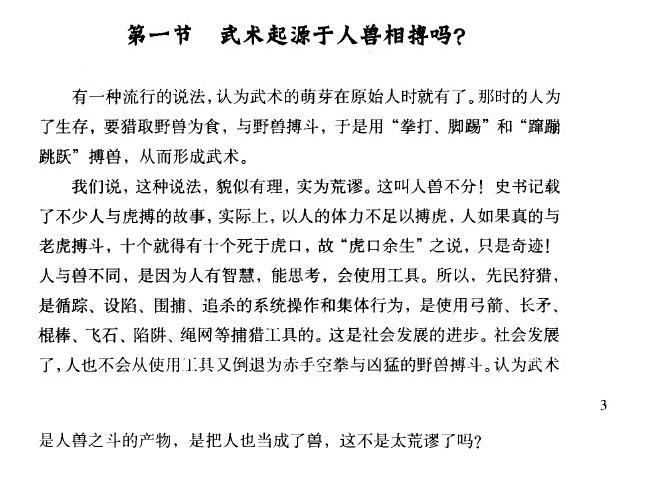 中国武術の起源の論文を発見、徐言偉ブログ