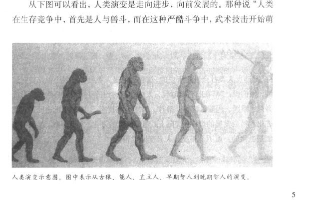 中国武術の起源、人間が獣に戻ったとは?